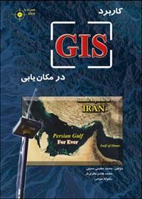 كاربرد GIS درمكانيابي
