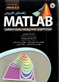راهنماي كاربردي MATLAB 8.6