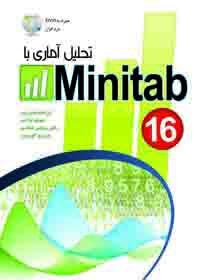 تحليل آماري با Minitab 16 (همراه با DVD)