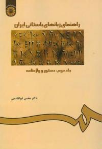 راهنمای زبانهای باستانی ایران ج2- دستور و واژهنامه (227)