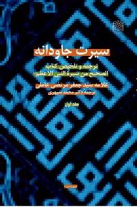 سیرت جاودانه- 2جلدی