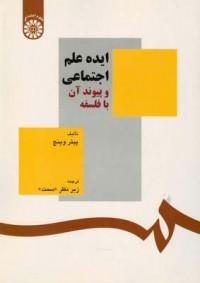 ایده علم اجتماعی و پیوند آن با فلسفه(78)