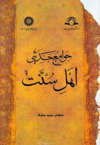 جوامع حدیثی اهل سنت(801)