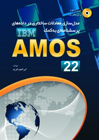 مدلسازي معادلات ساختاري درداده هاي پرسشنامه اي به كمك AMOS 22