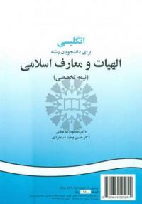 انگلیسی برای دانشجویان رشته الهیات و معارف اسلامی، نیمه تخصصی (554)