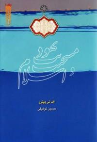 یهودیت، مسیحیت و اسلام- 3 جلدی