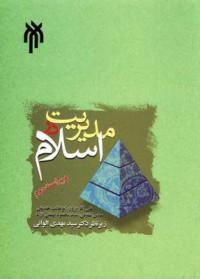 مدیریت در اسلام- ویراست دوم