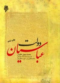 دولت عباسیان