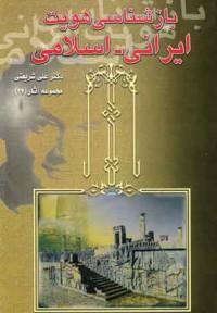 بازشناسی هویت ایرانی اسلامی(ش27)