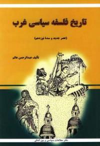 تاریخ فلسفه سیاسی غرب ج2- عصر جدید و سده نوزدهم
