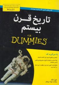 کتاب های دامیز (تاریخ قرن بیستم)