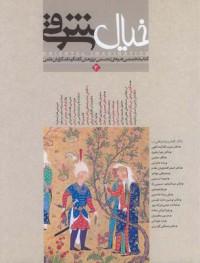 خیال شرقی- کتاب تخصصی هنرهای تجسمی 3