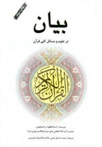 بیان در علوم و مسائل کلی قرآن
