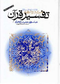 مبانی و روشهای تفسیر قرآن- روششناسی تفسیر قرآن