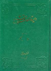 دایرهالمعارف تشیع ج3