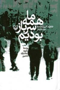 ما همه سرباز بودیم- خاطرات اسیر آزادشده مهدی تجر