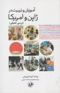 آموزش و تربیت در ژاپن و آمریکا (بررسی تطبیقی)