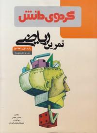 کتاب تمرین ریاضی پایه اول (هفتم)