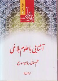 زبان قرآن، دوره عالی ج04- آشنایی با علوم بلاغی، علم معانی، بیان و بدیع