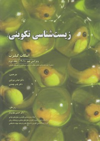 زیست شناسی تکوینی (ویرایش نهم 210) جلد دوم