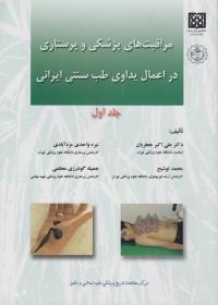 مراقبت های پزشکی و پرستاری در اعمال یداوی طب سنتی ایرانی
