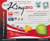 کینگ king 2013