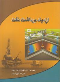 ازدیاد برداشت نفت