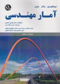 آمار مهندسی