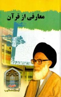 معارفی از قرآن/ دستغیب