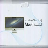 راهنمای جامع کاربران Mac