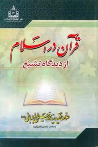 قرآن در اسلام از دیدگاه تشیع