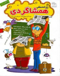 طنز 2- روزنامه سقفی همشاگردی