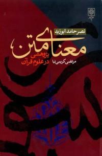 معنای متن- پژوهشی در علوم قرآن