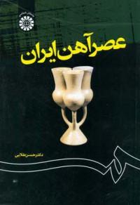 عصر آهن ایران(1204)