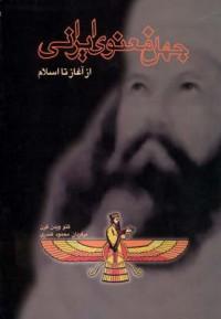 جهان معنوی ایرانی از آغاز تا اسلام