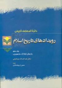 دایرهالمعارف تاریخی رویدادهای تاریخ اسلام ج2- از سال 251 تا 500 هجری