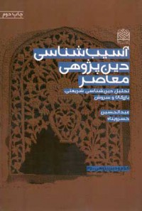 آسیبشناسی دینپژوهی معاصر- تحلیل دینشناسی شریعتی، بازرگان، سروش