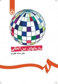 سازمانهای بینالمللی(1165)
