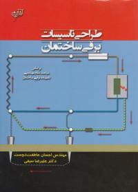 طراحی تاسیسات برقی ساختمان(براساس مباحث نظام مهندسی تاسیسات برقی ساختمان)