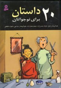 20 داستان برای نوجوانان