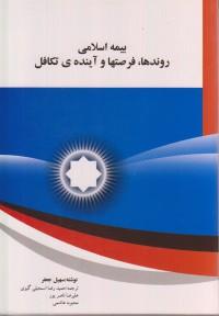 بیمه اسلامی روندها، فرصت ها و اینده ی تکافل
