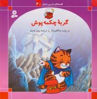 قصههای شیرین جهان40- گربه چکمه پوش