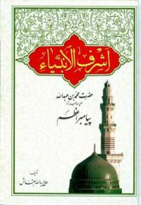 اشرف الانبیاء: حضرت محمد بن عبدالله(ص) پیامبر اعظم