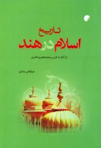 تاریخ اسلام در هند- از آغاز تا قرن پنجم هجری قمری