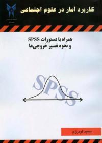 کاربرد آمار در علوم اجتماعی همراه با دستورات spss و نحوه تفسیر  خروجیها
