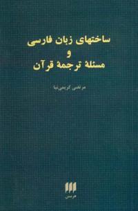 ساختهای زبان فارسی و مسئله ترجمه قرآن