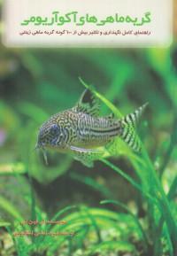 گربه ماهی های آکواریومی(راهنمای کامل نگهداری و تکثیر بیش از 100 گونه گربه ماهی زینتی)