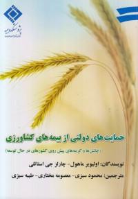 حمایت های دولتی از بیمه های کشاورزی (چالش ها و گزینه های پیش روی کشورهای در حال توسعه)