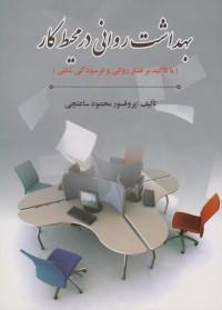 بهداشت روانی در محیط کار (با تاکید بر فشار روانی و فرسودگی شغلی)