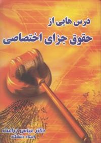 درسهایی از حقوق جزای اختصاصی